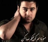 Hamid Asghari – Esme Kouchik