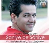 Hamid Talebzadeh – Saniye Be Saniye