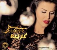 Sahar – Gharibeh