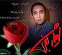 Shahyar Ghanbari – Gole Laaleh