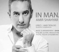 Amir Shahyar – In Manam